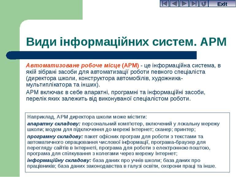 Види інформаційних систем. АРМ Автоматизоване робоче місце (АРМ) - це інформа...