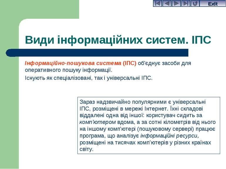 Види інформаційних систем. ІПС Інформаційно-пошукова система (ІПС) об'єднує з...