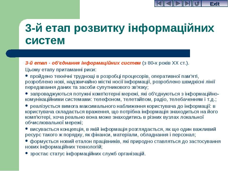 3-й етап розвитку інформаційних систем 3-й етап - об'єднання інформаційних си...