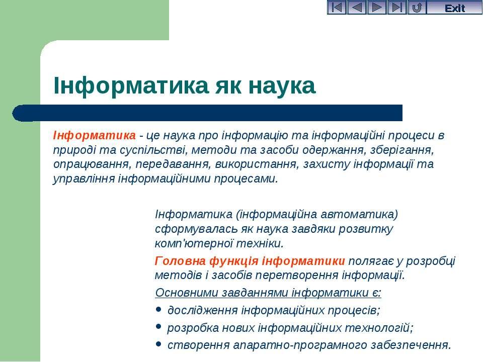 Інформатика як наука Інформатика - це наука про інформацію та інформаційні пр...