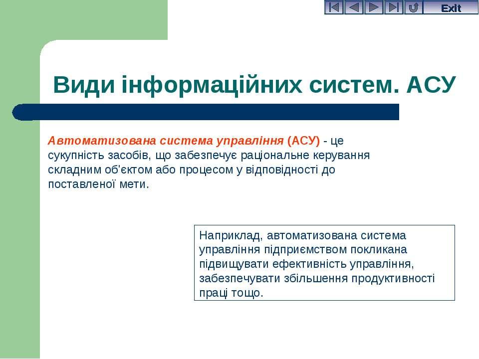 Види інформаційних систем. АСУ Автоматизована система управління (АСУ) - це с...