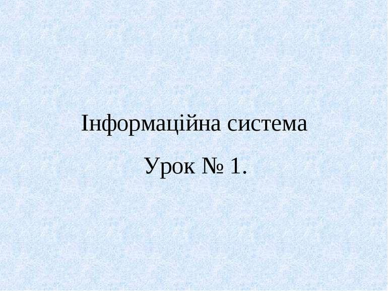 Інформаційна система Урок № 1.