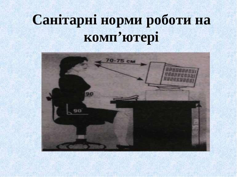 Санітарні норми роботи на комп'ютері