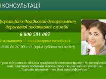 Інформаційно-довідковий департамент державної податкової служби 0 800 501 007...