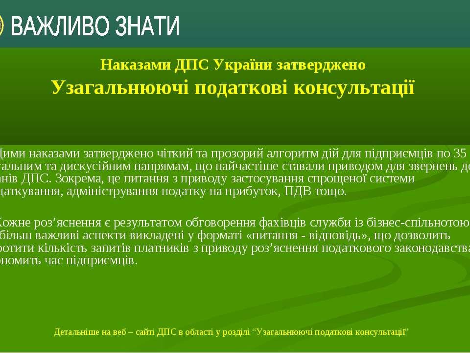 Наказами ДПС України затверджено Узагальнюючі податкові консультації Цими нак...