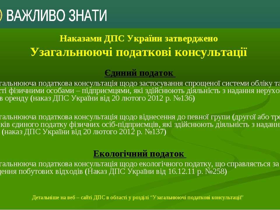 Наказами ДПС України затверджено Узагальнюючі податкові консультації Єдиний ...
