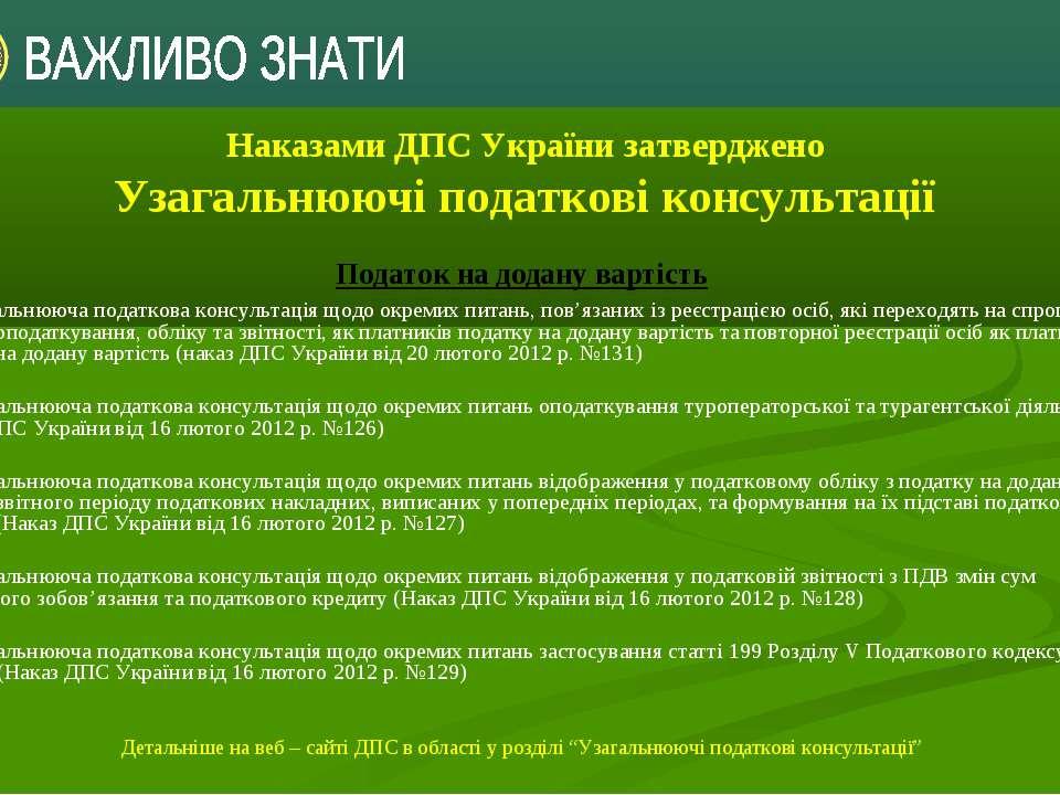 Наказами ДПС України затверджено Узагальнюючі податкові консультації Детальні...