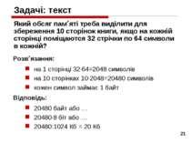 * Задачі: текст Який обсяг пам яті треба виділити для збереження 10 сторінок ...