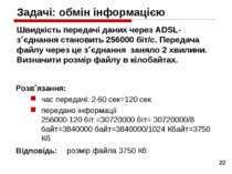 * Задачі: обмін інформацією Швидкість передачі даних через ADSL-з єднання ста...