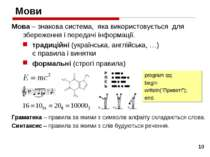 * Мови Мова – знакова система, яка використовується для збереження і передачі...
