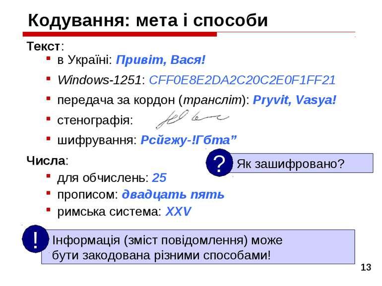 * Кодування: мета і способи Текст: в Україні: Привіт, Вася! Windows-1251: CFF...