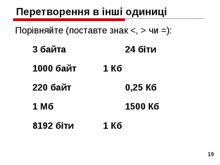 * Перетворення в інші одиниці Порівняйте (поставте знак чи =): 3 байта 24 біт...
