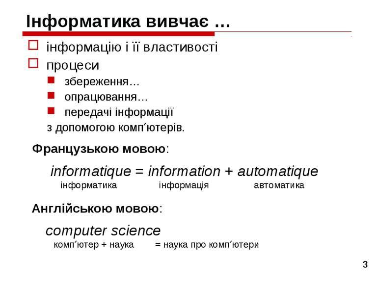 * Інформатика вивчає … інформацію і її властивості процеси збереження… опрацю...