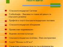Сільськогосподарські Системи Глобалізація – Виклики та ставки місцевого та сі...