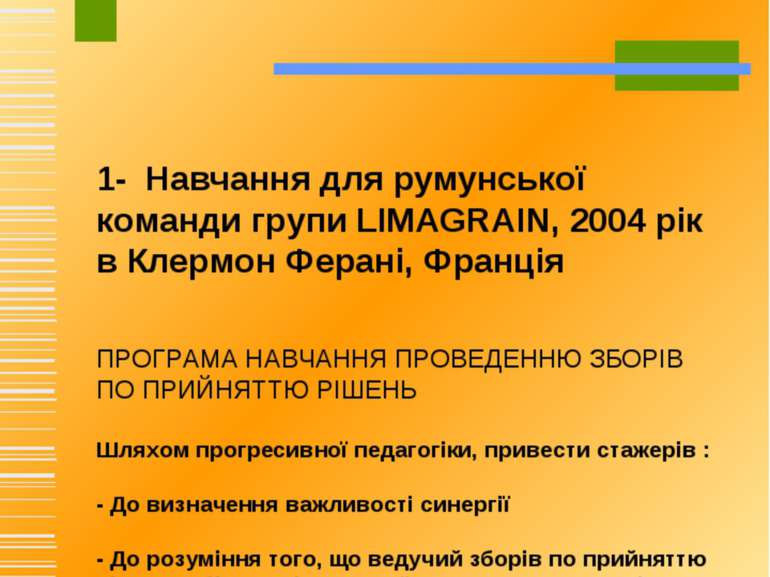 1- Навчання для румунської команди групи LIMAGRAIN, 2004 рік в Клермон Ферані...