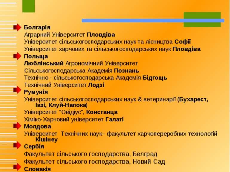Болгарія Аграрний Університет Пловдіва Університет сільськогосподарських наук...