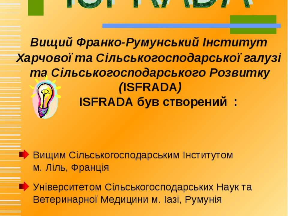 Вищий Франко-Румунський Інститут Харчової та Сільськогосподарської галузі та ...