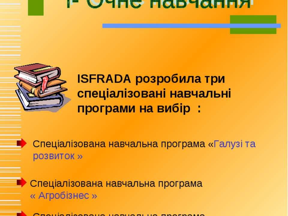 Спеціалізована навчальна програма «Галузі та розвиток » ISFRADA розробила три...