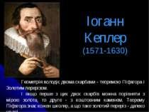 Іоганн Кеплер (1571-1630) Геометрія володіє двома скарбами - теоремою Піфагор...