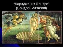 """""""Народження Венери"""" (Сандро Ботічеллі)"""