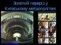 Золотий переріз у Київському метрополітені