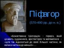 Піфагор (570-490 рр. до н. е.) «Божественна пропорція» - переріз, який цікави...