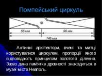 Помпейський циркуль Античні архітектори, вчені та митці користувалися циркуле...