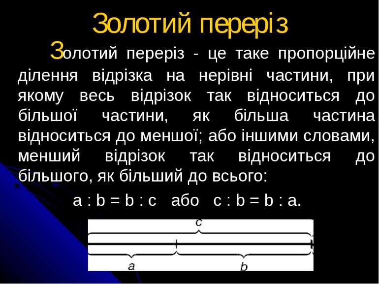 Золотий переріз Золотий переріз - це таке пропорційне ділення відрізка на нер...