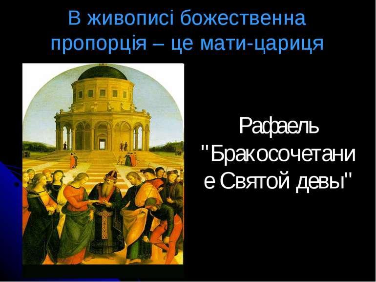 """В живописі божественна пропорція – це мати-цариця Рафаель """"Бракосочетание Свя..."""