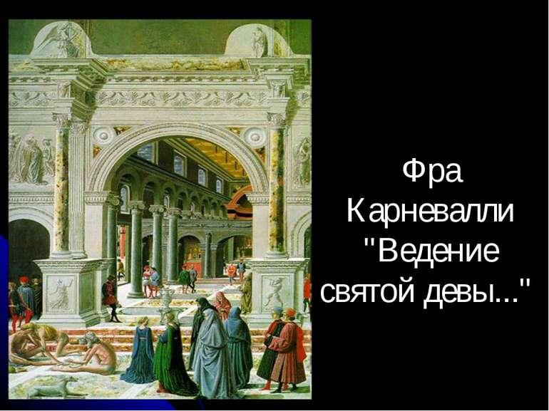 """Фра Карневалли """"Ведение святой девы..."""""""