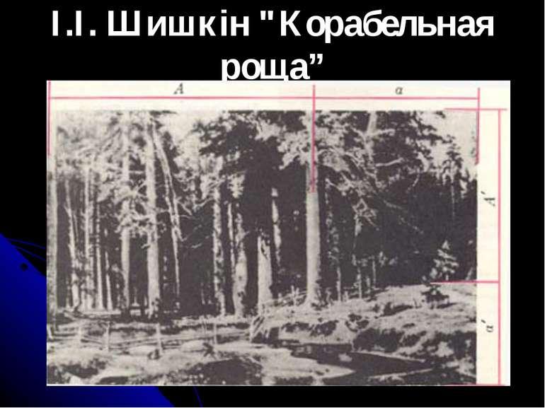 """І.І. Шишкін""""Корабельная роща"""""""