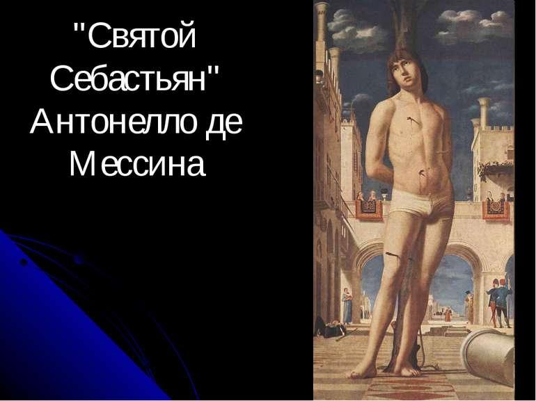 """""""Святой Себастьян"""" Антонелло де Мессина"""