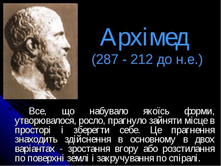 Архімед (287 - 212 до н.е.) Все, що набувало якоїсь форми, утворювалося, росл...