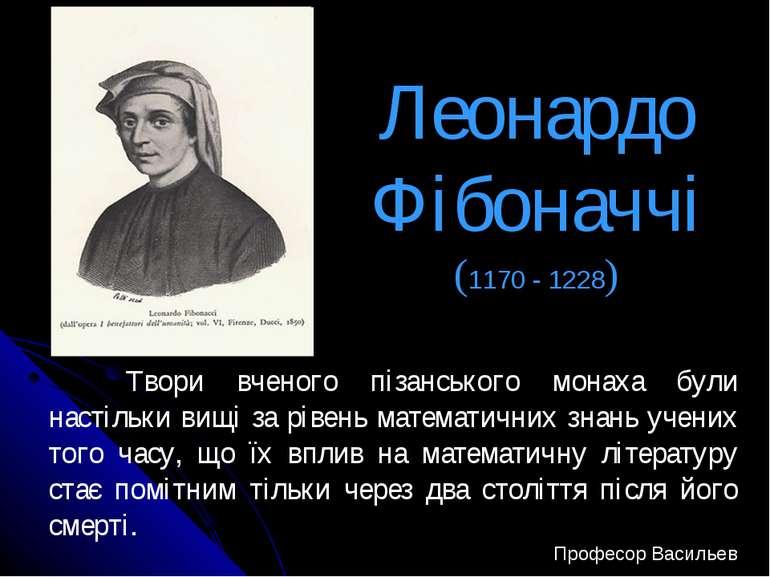 Леонардо Фібоначчі (1170 - 1228) Твори вченого пізанського монаха були настіл...