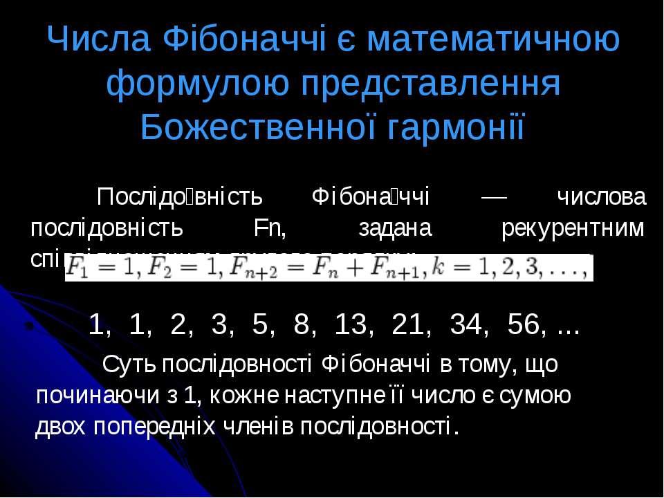 Числа Фібоначчі є математичною формулою представлення Божественної гармонії П...