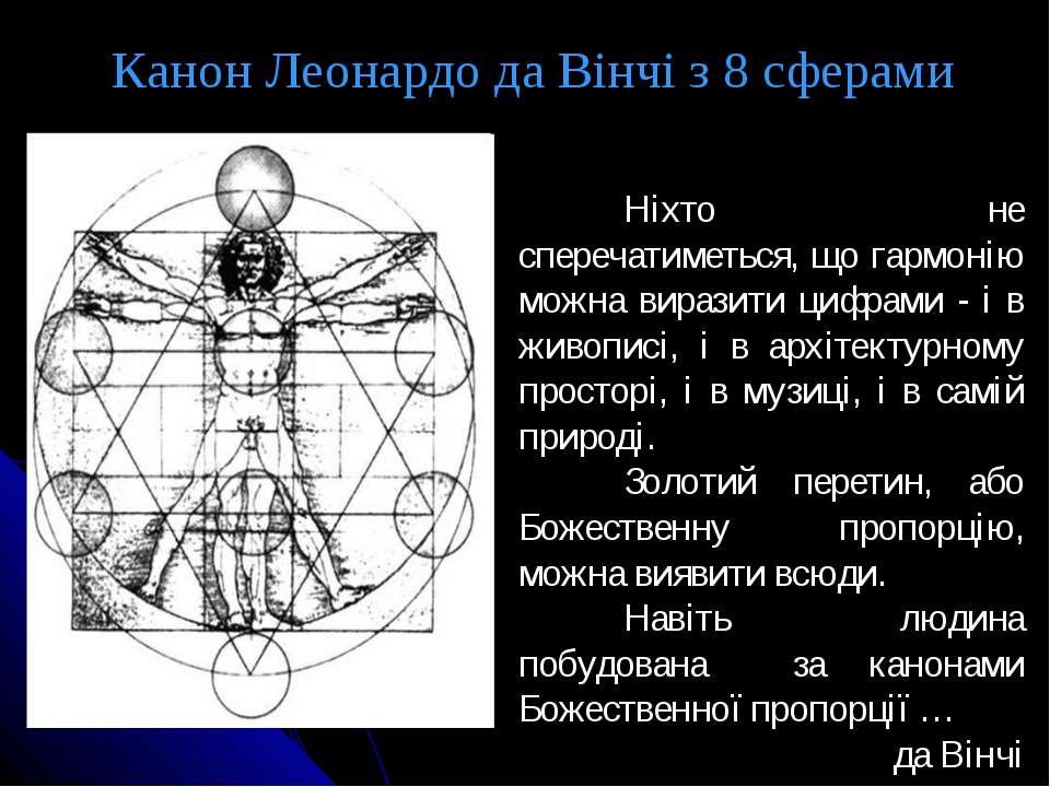 Канон Леонардо да Вінчі з 8 сферами Ніхто не сперечатиметься, що гармонію мож...