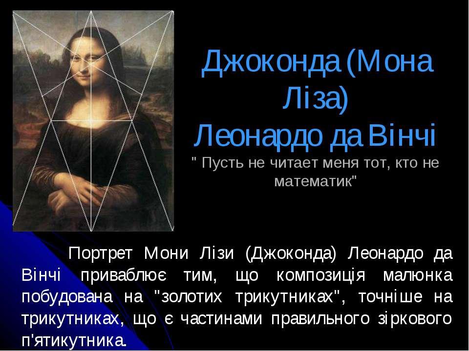 "Джоконда (Мона Ліза) Леонардо да Вінчі "" Пусть не читает меня тот, кто не мат..."