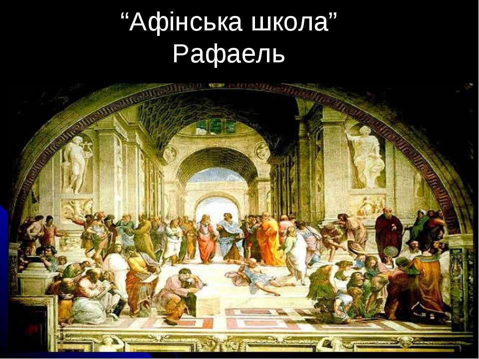 """Афінська школа"" Рафаель"
