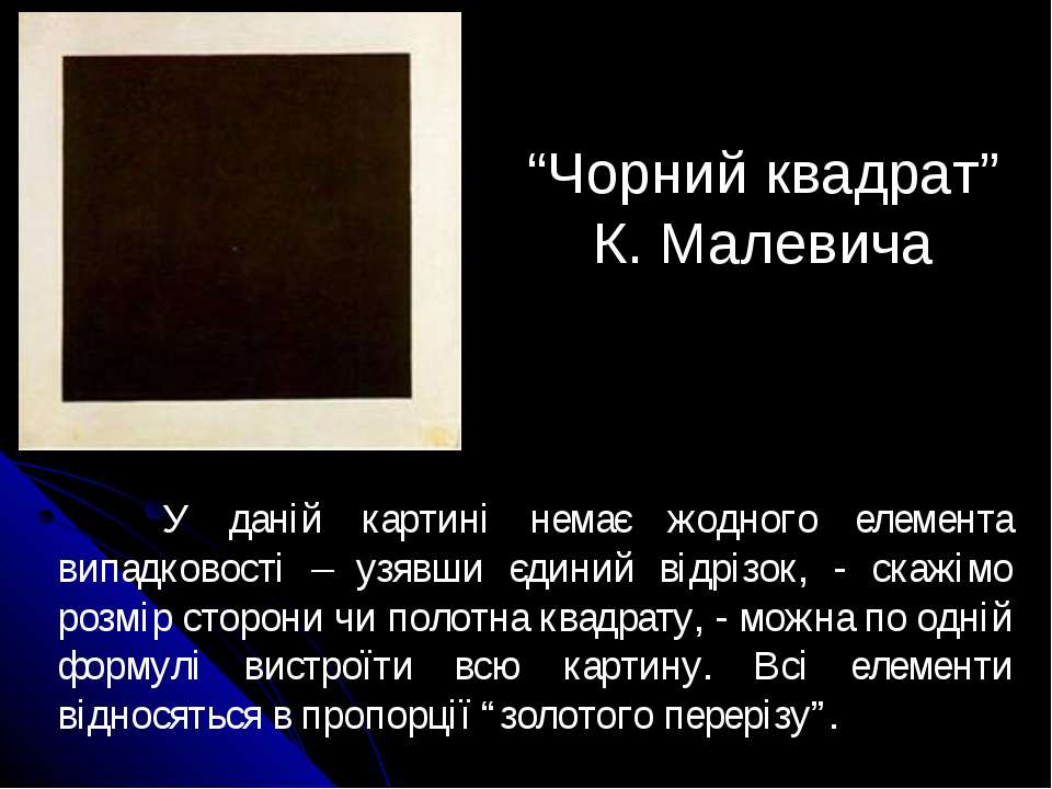 """""""Чорний квадрат"""" К. Малевича У даній картині немає жодного елемента випадково..."""