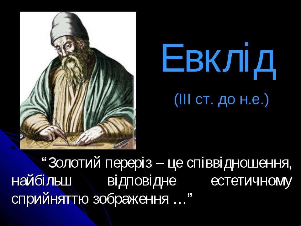 """Евклід (ІІІ ст. до н.е.) """"Золотий переріз – це співвідношення, найбільш відпо..."""