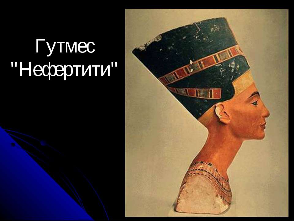 """Гутмес """"Нефертити"""""""