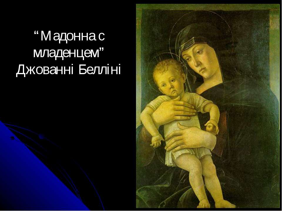 """Мадонна с младенцем"" Джованні Белліні"