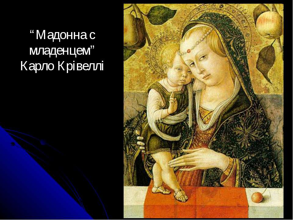 """""""Мадонна с младенцем"""" Карло Крівеллі"""