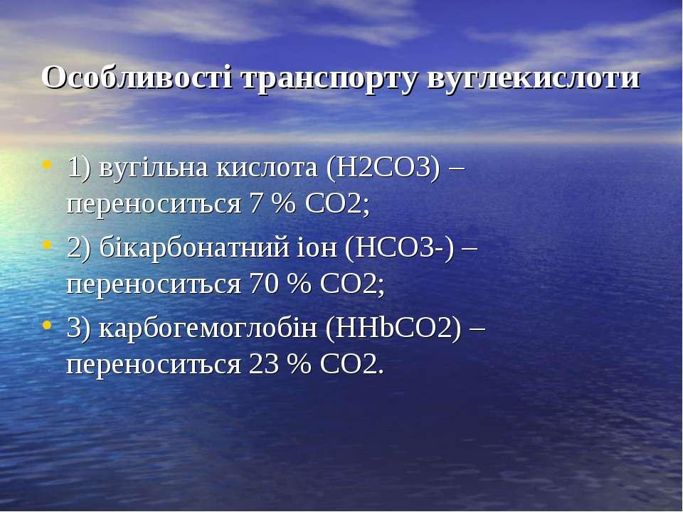 Особливості транспорту вуглекислоти 1) вугільна кислота (Н2СО3) – переноситьс...