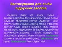 Застосування для лічби підручних засобів Первісні люди не знали чисел і викор...