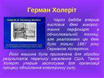 Герман Холеріт Чарлз Бебідж вперше висловив ідею викорис-тання перфокарт в об...