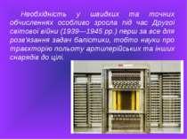 Необхідність у швидких та точних обчисленнях особливо зросла під час Другої с...