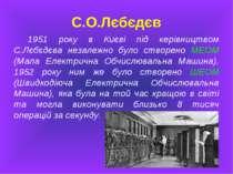 С.О.Лєбєдєв 1951 року в Києві під керівництвом С.Лєбєдєва незалежно було ство...
