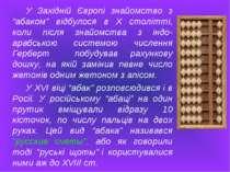 """У Західній Європі знайомство з """"абаком"""" відбулося в Х столітті, коли після зн..."""