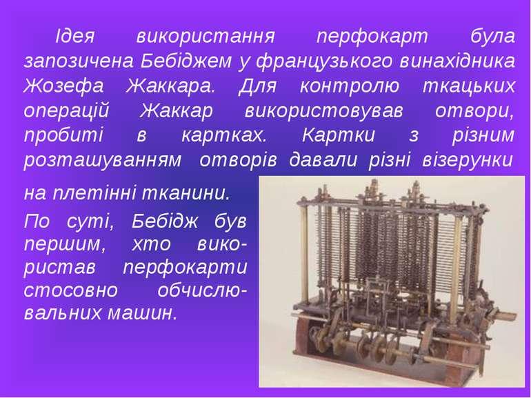Ідея використання перфокарт була запозичена Бебіджем у французького винахідни...